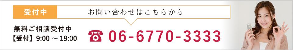 06-6770-3333