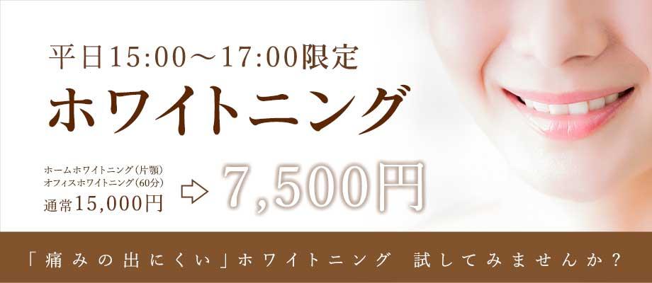 平日15:00〜17:00限定 ホワイトニング 7500円